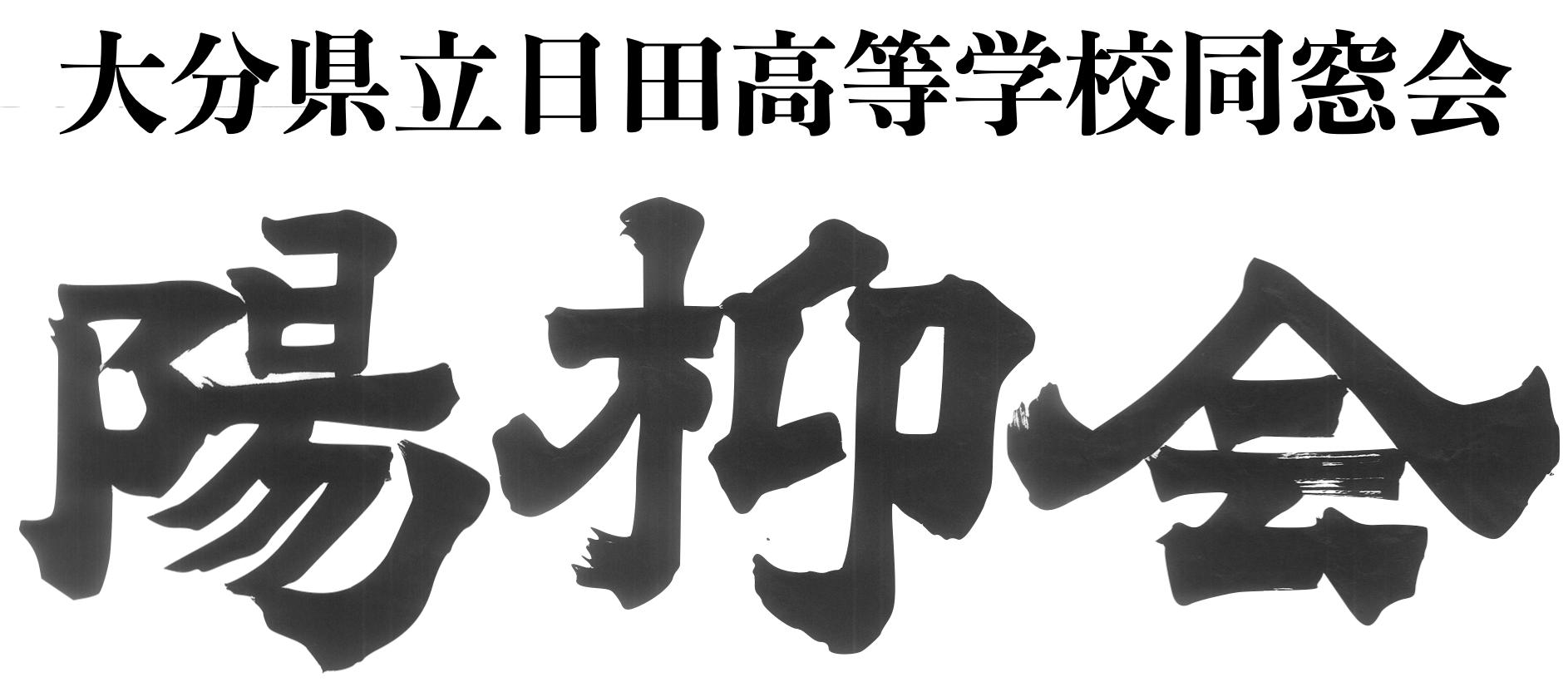 【公式】大分県立日田高等学校同窓会 陽柳会